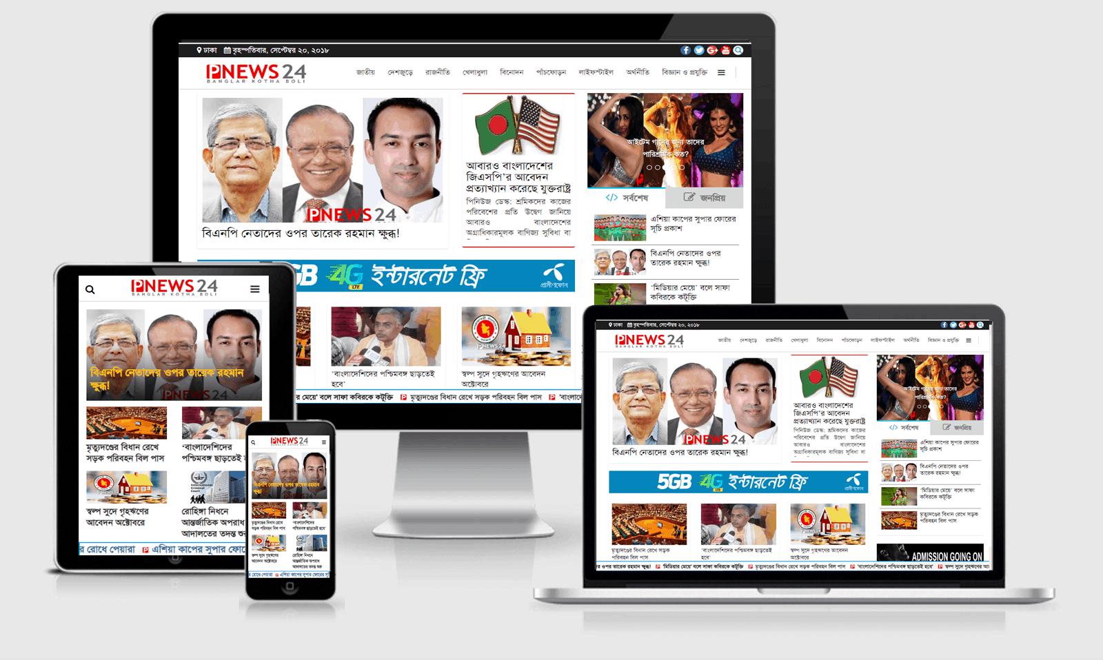 news paper development