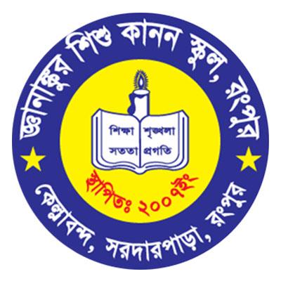Ganankur-Sheshukanan-School